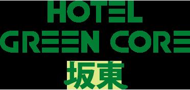 ホテルグリーンコア坂東のブログ
