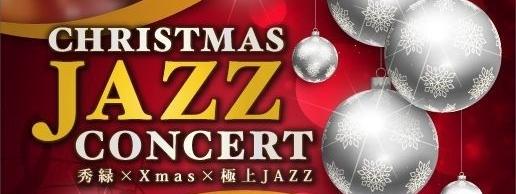 JAZZのクリスマスイベント開催@秀緑