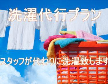 【洗濯代行プラン】洗濯にかかる時間と労力をお客様のくつろぎのお時間に