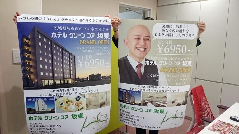 水海道駅にポスター貼ります!