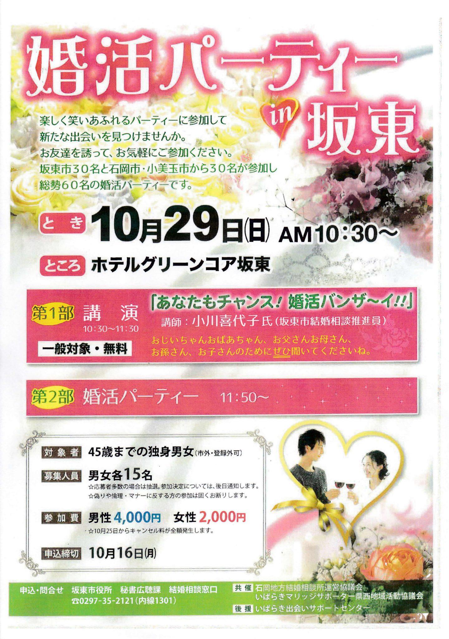 🌹坂東市で婚活パーティ🌹