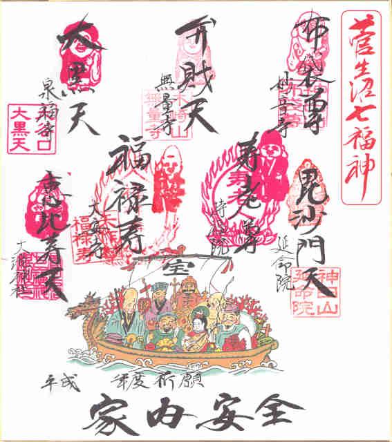 菅生沼七福神で七福神巡りはいかかですか?