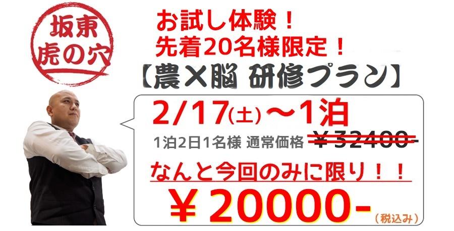 """【先着20名様限定】農×脳研修プラン """"お試し体験会"""" 2月17日,18日開催!"""