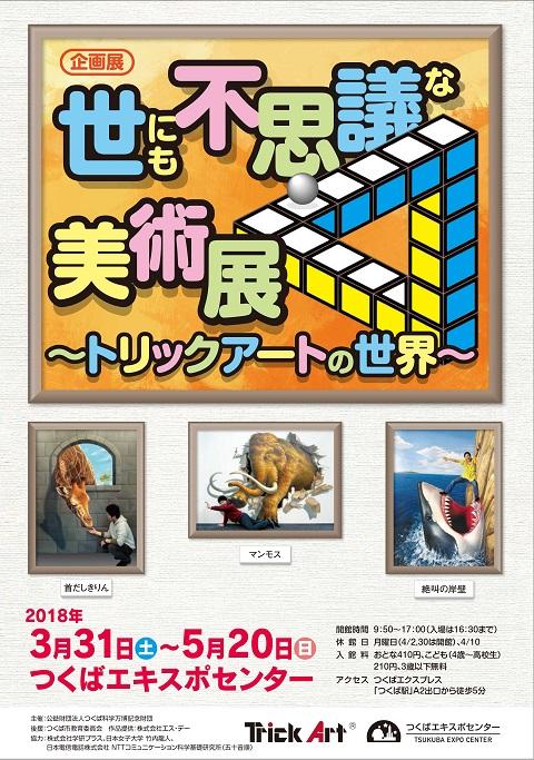 子供が楽しめる美術展!つくばで開催中♪