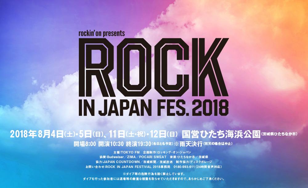 いよいよ ROCK IN JAPAN FESTIVAL 2018 ご予約はお早めに!!