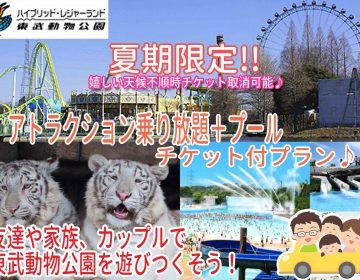【夏季限定!東武動物公園 入園券+ワンデーパス付プラン】夏はお得に東武動物公園を遊びつくそう♪