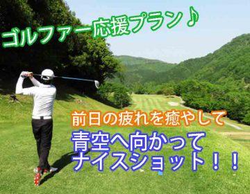 【ゴルファー応援プラン】疲れが残っていてはもったいない!最高のコンディションでスコアを伸ばしましょう!