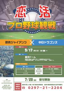 野球観戦de恋活2018