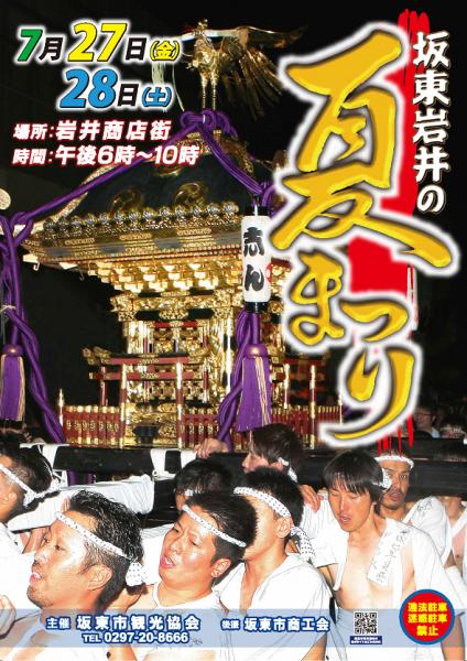 坂東市(岩井)夏祭り開催♪ ※交通規制情報※