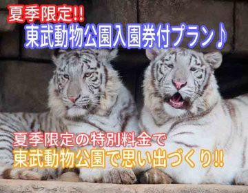 【夏季限定!東武動物公園入園券付プラン】夏はお得に東武動物公園で思い出づくり♪
