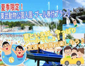 【夏季限定!東武動物公園 入園券+プールチケット付プラン】夏は家族でカップルでプールへ行こう♪