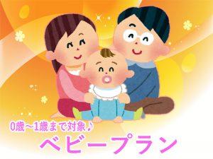 赤ちゃん連れ大歓迎♪ベビープラン登場!!