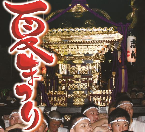 岩井夏祭りによる一部交通規制のお知らせ