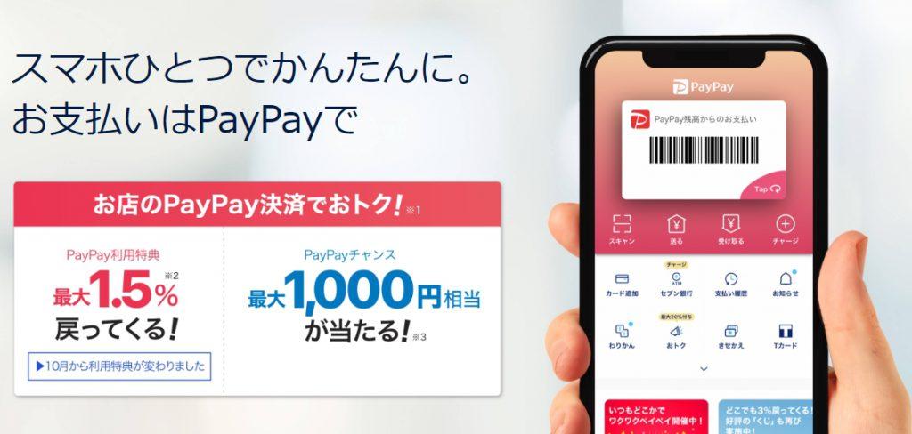 新しい決済サービス PayPay始めました!