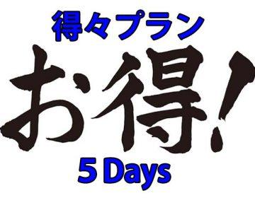 [得々プラン 5Days]5連泊で地球にもお財布にも優しくお得にマイルーム感覚でご宿泊!翌日の勤務が早い方・仕事とプライベートをしっかり分けたい方※お部屋の清掃は『中1日』のみ