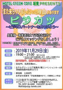 ビジカツ・・・坂東にて大復活!!