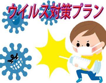 【ウイルス対策プラン】接触回数を減らして宿泊中の不安を少なくしました♪