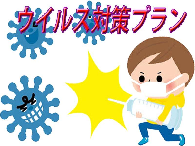 ウィルス対策プラン、発売開始!