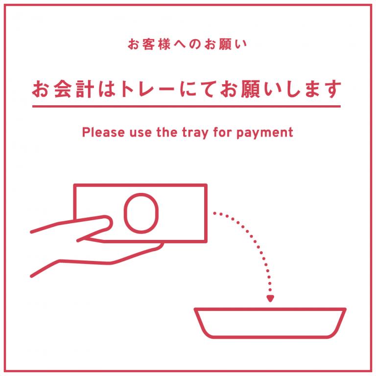 お会計(お客様向け)
