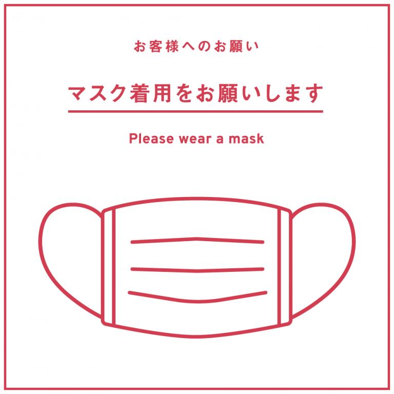 マスク着用(お客様向け)