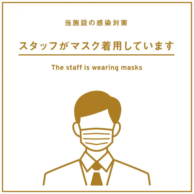 マスク着用(感染対策)