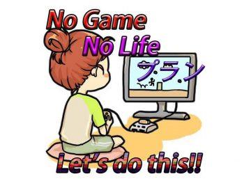 【No Game No Lifeプラン】ゲーム好きな方へホテルからの挑戦状!クイズに答えて特典ゲット!
