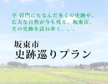 【坂東 史跡巡りプラン】多くの史跡や広大な自然が今も残る坂東を巡りたい!癒されたい!そんなお客様に!