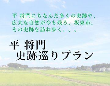 <GoToトラベル割引対象>【平将門 史跡巡りプラン】多くの史跡や広大な自然が今も残る坂東を巡りたい!癒されたい!そんなお客様に!