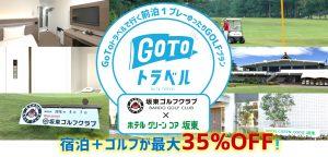 GoToトラベルで行く前泊1プレーゆったりGOLFプラン