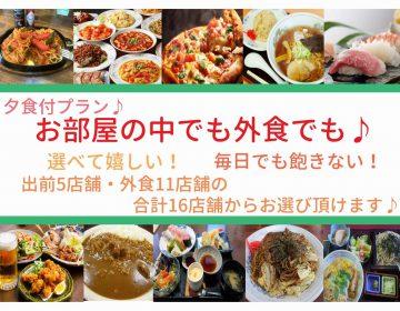 【出前も外食も】選べる夕食付プラン