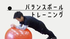 ホテルでバランスボールトレーニング!?