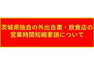 茨城県内 飲食店営業時間短縮要請についてのお知らせ