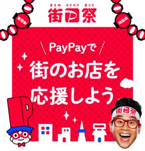 paypay祭り対象店舗です!