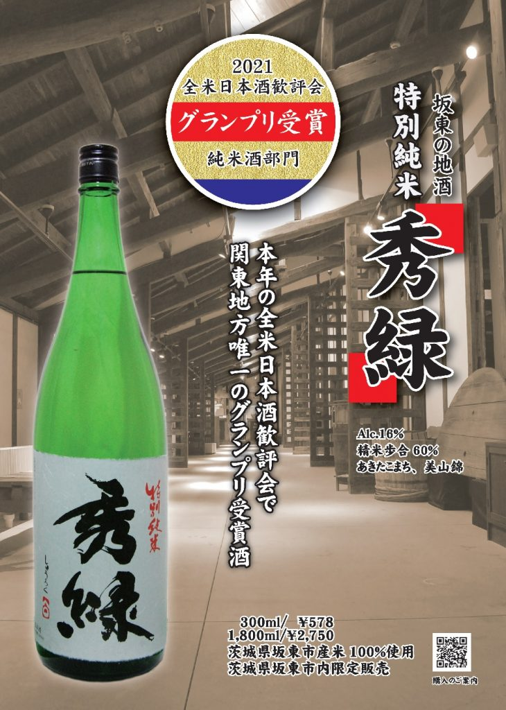「特別純米 秀緑」が純米酒部門の頂点に♪